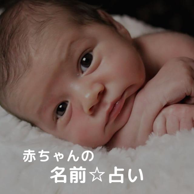 赤ちゃん 名前 占い