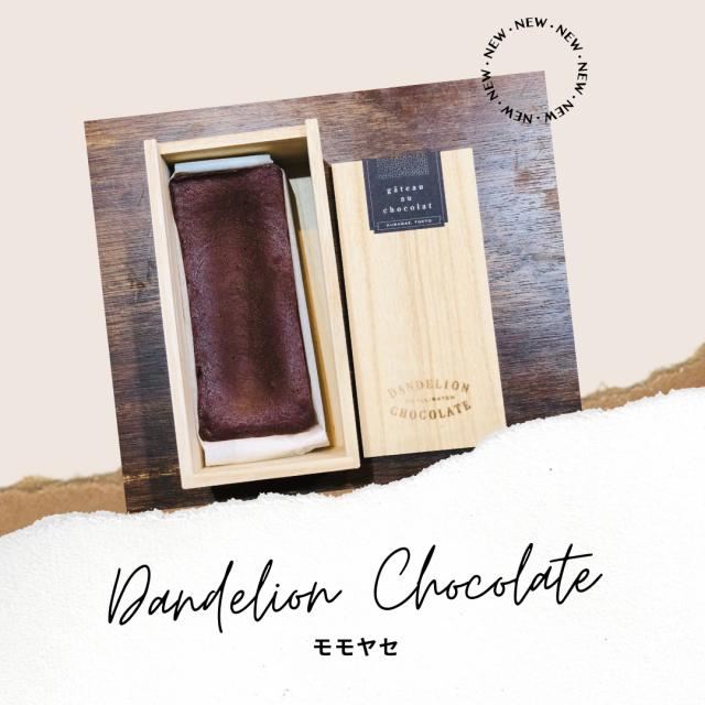 ダンデライオン・チョコレート 口コミ