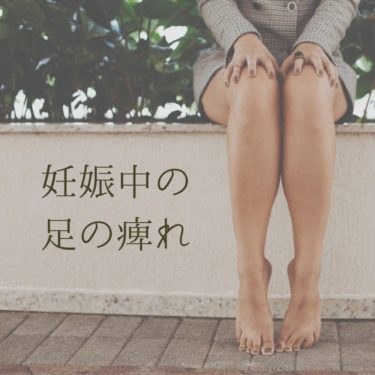 妊娠後期 足のしびれ