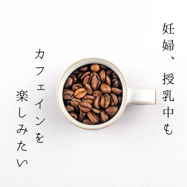 妊婦 コーヒー