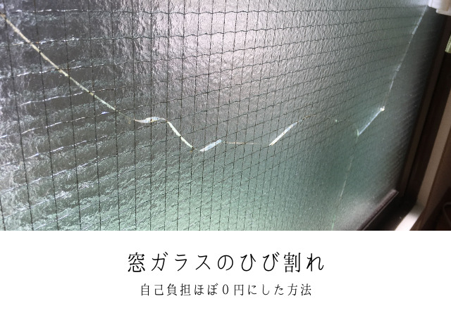 賃貸 窓ガラス 割れた